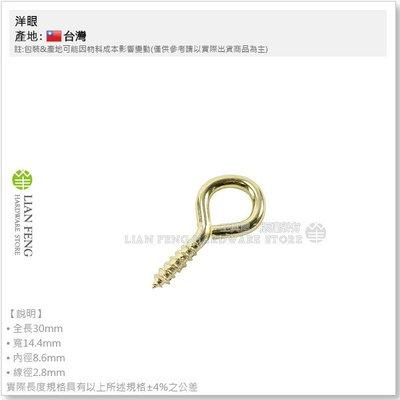 【工具屋】洋眼 8# (單支零售) 羊眼 螺絲鉤 9字型 洋眼釘 木工 小門勾 扣環 木製品掛鉤 台灣製