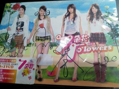 我的少女時代 陳喬恩 趙小橋 王宇婕之7七朵花同名專輯CD+VCD 稀少 簽名版 預購單 配件 原封膜