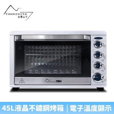 【♡ 電器空間 ♡】【Yamashita 山下】45公升液晶不鏽鋼電烤箱(YS-1450OV)
