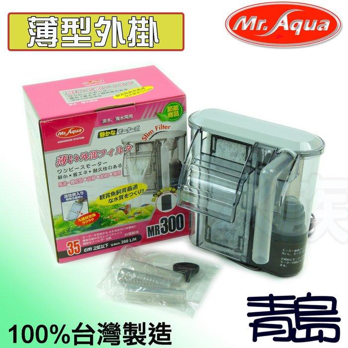Q。。。青島水族。。。G-MR-010台灣Mr.Aqua水族先生---節能薄型外掛過濾器 附濾材==S(MR300)
