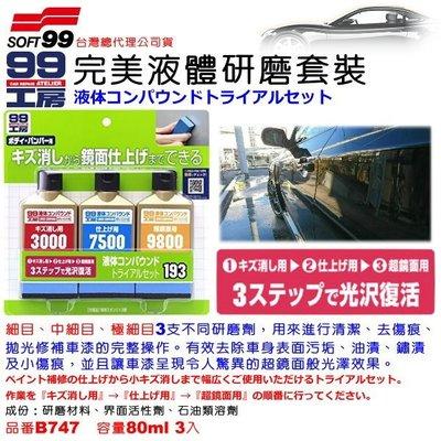 和霆車部品中和館—日本SOFT99 完美液體研磨套裝 細蠟+中細蠟+超細蠟 清潔.去除傷痕.鏡面拋光一組搞定 B747