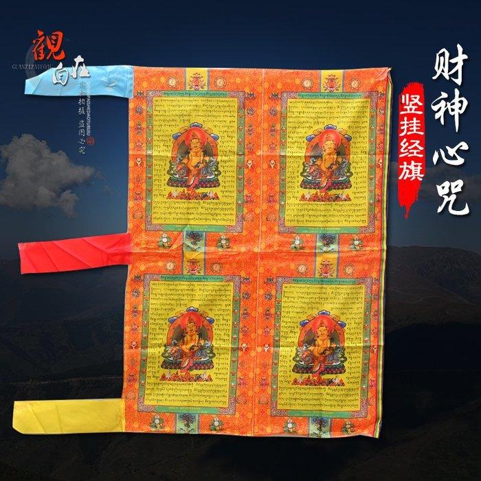 聚吉小屋 #千百智經幡財神優質豎掛彩印風馬經旗增長財富密宗批量發用品佛教