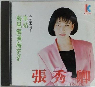 張秀卿 台語專輯(1) 車站 - 歌詞 無IFPI