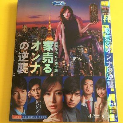 高清DVD 高清日劇  賣房子的女人的逆襲    北川景子/日語中字 繁體中字DVD影碟