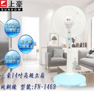 ※便利購※附發票 上豪 純銅線馬達 14吋 高級立扇 電風扇 電扇 風扇 機械式立扇 FN-1469