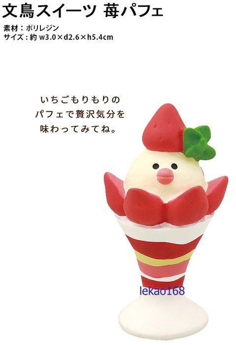 Decole concombre加藤真治2020草莓祭文鳥草莓冰淇淋人偶 配件 [現貨商品 ]