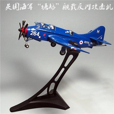 飛機模型Witty 1:72塘鵝反潛機合金模型仿真艦載戰斗機軍事收藏成品熱賣