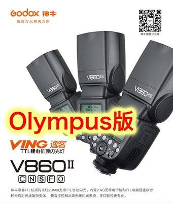 ~阿翔小舖~ 公司貨免運費送柔光罩 Godox神牛 V860II-O kit閃燈 Olympus M43 V860 II