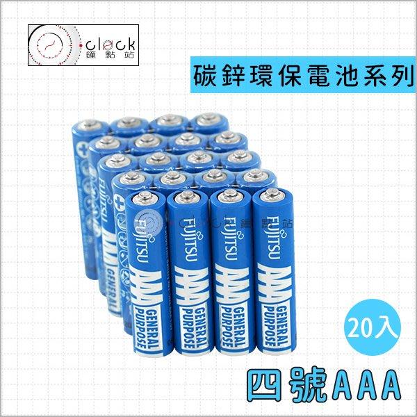 【鐘點站】FUJITSU 富士通 4號碳鋅電池(20入) / 碳鋅電池/乾電池/環保電池