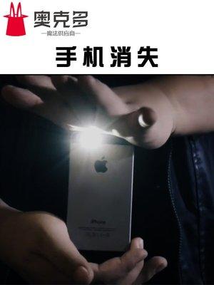 優宜家小鋪☛熱賣中#2020新款魔術道具 Flashy手機瞬間消失 效果震撼  手機消失