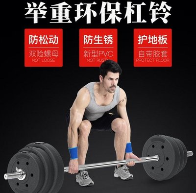 家用環保杠鈴套裝 包膠啞鈴兩用組合舉重健身器材50公斤60/100kgigo