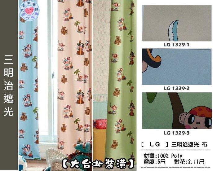 【大台北裝潢】LG三明治遮光窗簾布‧兒童房 可愛海盜英雄(3色)‧1329