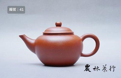 【No.41】早期壺-鴿嘴,柴燒壺,中國宜興,8杯,150cc