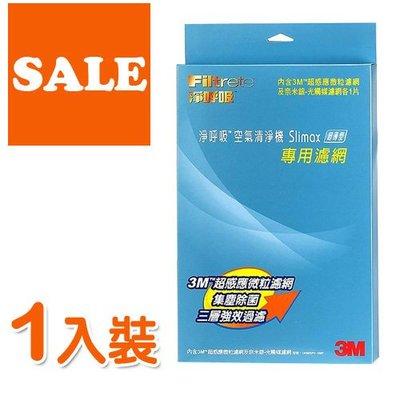 (1入裝) 3M Slimax 超薄型空氣清淨機專用濾網 CHIMSPD-188