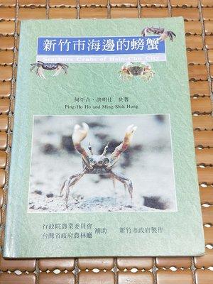 不二書店  -新竹市海邊的螃蟹 何平合  新竹市政府出版