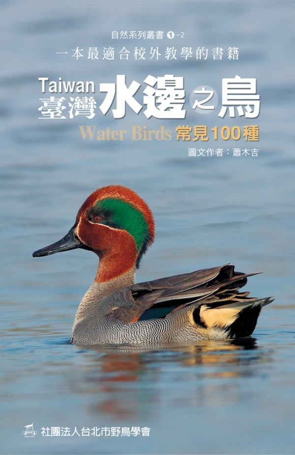 【大衛】台北鳥會 臺灣山野之鳥-常見100和特有種+臺灣水邊之鳥-常見100種 2017新版單本賣場