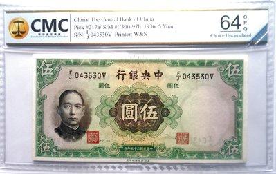 CMC鑑定 64OPQ (全新) 25年 中央銀行  (英國華德路) 伍圓~非PMG