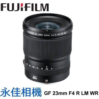 永佳相機_FUJIFILM 富士 GF 23mm F4 R LM WR 中片幅 50R GFX100 【平行輸入】2