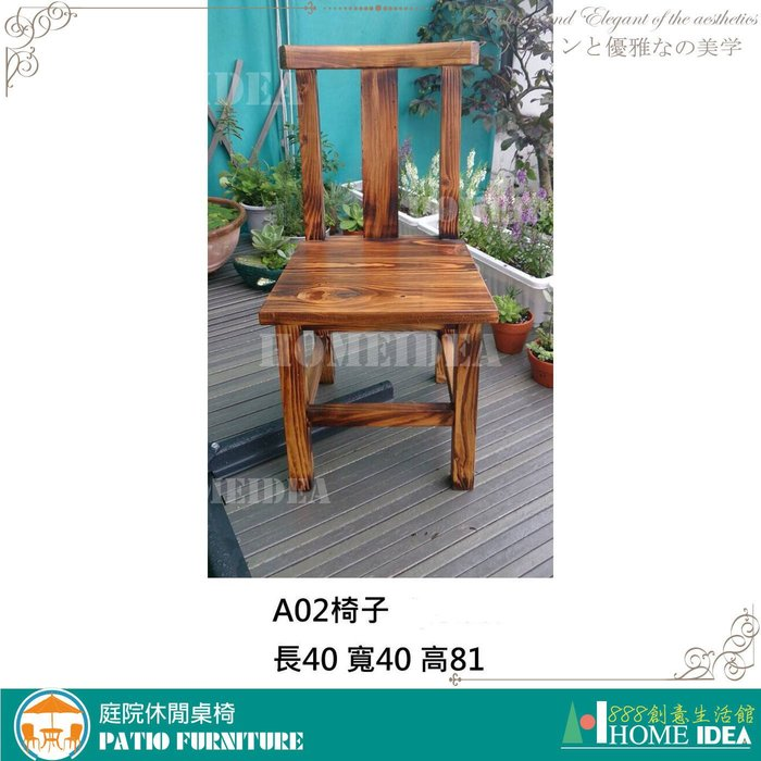 《888創意生活館》411-A02實木餐椅$1,700元(26餐桌椅民宿排椅戶外休閒椅等候椅)高雄家具