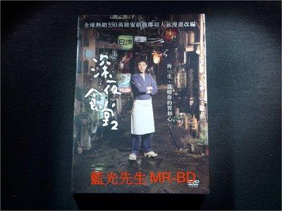 [DVD] - 深夜食堂2 電影版 Midnight Diner 2 ( 天空正版 )