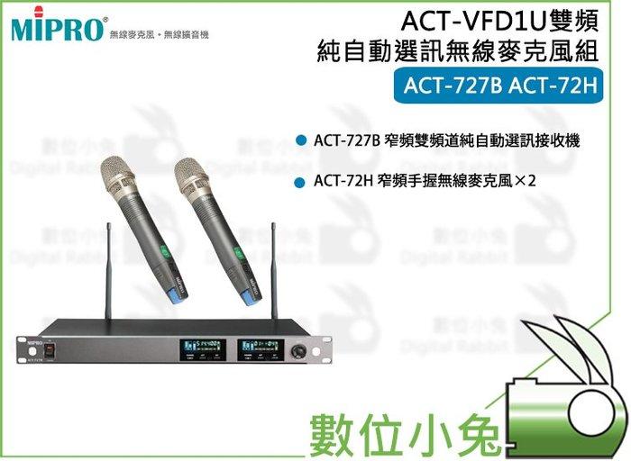 數位小兔【MIPRO ACT-VFD1U雙頻純自動選訊無線麥克風組】雙頻 1U 麥克風 嘉強 ACT-VFD 演唱 無線