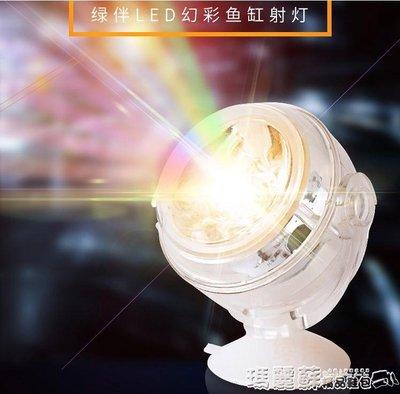 魚缸燈 魚缸燈照明燈射燈水族燈led潛水燈小夜燈防水裝飾七彩變色水草燈