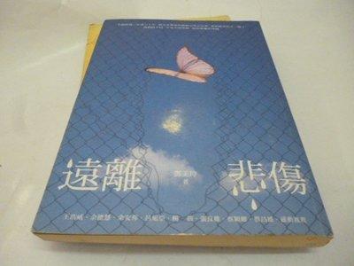 買滿500免運 /崇倫《遠離悲傷-caring》ISBN:9866782840│心靈工坊│鄧美玲