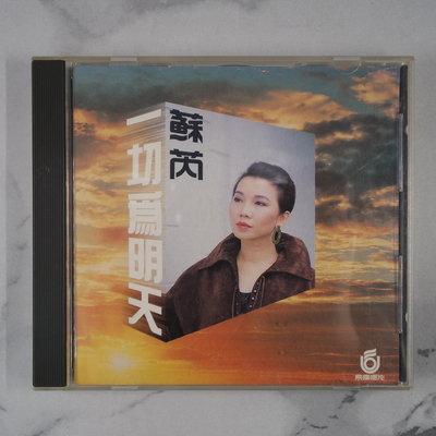 【貳扌殿】CD─蘇芮_一切為明天 (1988 飛碟) T111 4172 02  #1元起標無底價