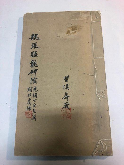清-光緒習慎齋老漢(清大儒:潘蔚祖)舊藏:張猛龍碑 有多枚鑒藏印,計36頁