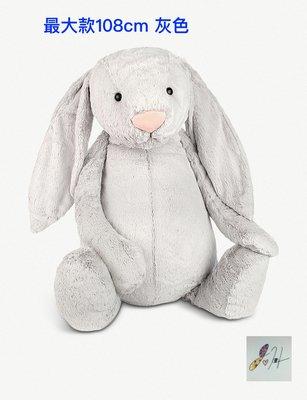 最大款108cm[要預購] 英國代購 英國JELLYCAT 兔子玩偶 108cm 兩色可選