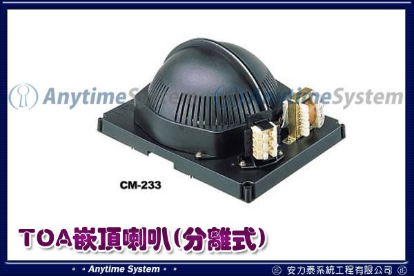 安力泰系統~TOA CM-233嵌頂喇叭(分離式)+植入式圓形天花板揚聲器