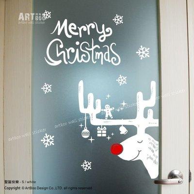 阿布屋壁貼》聖誕快樂 Merry Christmas S-M ‧ 麋鹿紅鼻子 耶誕節璧貼 薑餅人雪花紛飛櫥窗佈置