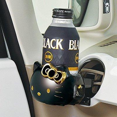 KITTY 汽車飲料架 汽車冷氣出風口飲料座 車用 杯架 飲料架 置物架 車用