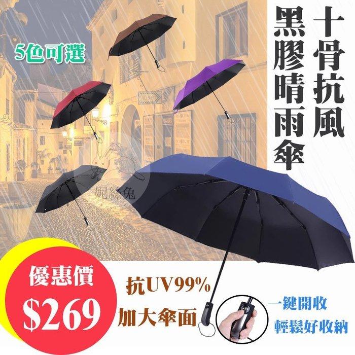 *現貨*黑膠十骨自動傘 抗強風自動摺疊雨傘抗UV自動傘一鍵開雙人傘自動折疊傘遮陽傘防風傘晴雨傘