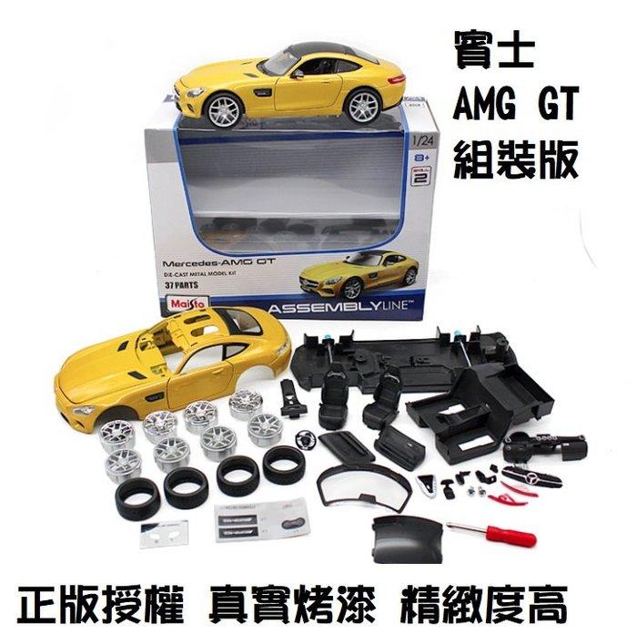 阿莎力 組裝 DIY 美馳圖 Maisto 1:24 BENZ AMG GT金屬 合金模型