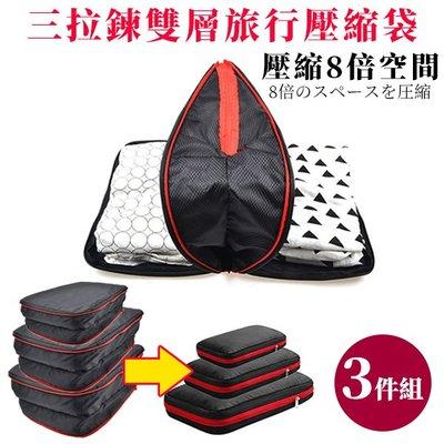 旅行用品 日系三拉鍊雙層旅行壓縮袋3件...
