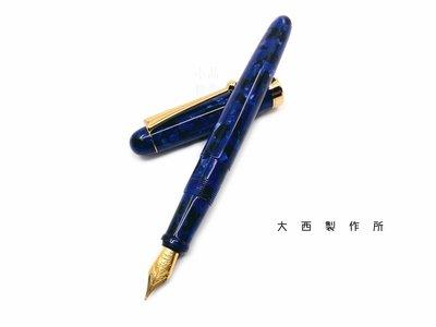 =小品雅集= 日本 OHNISH 大西製作所 手工製 鋼筆(Lapis lazuli 青金石)