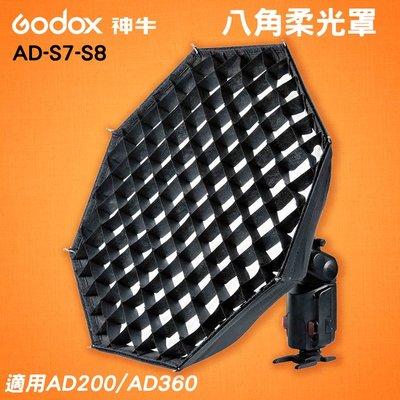 【公司貨】AD-S7-S8 多功能八角柔光罩 神牛 Godox 蜂巢 雷達罩 棚燈 適用 AD200 360 II 台中市