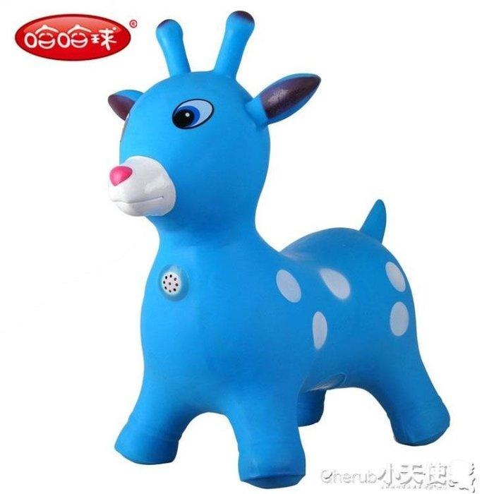 跳跳馬 哈哈球卡通小鹿跳跳馬帶音樂加大加厚寶寶玩具嬰兒童坐騎