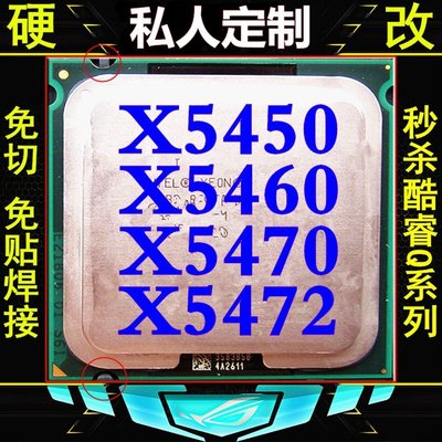 5Cgo【權宇】775升級了~頂級CPU XEON X5470 3.4G 12M免改機直接換效能比最高四核Q9650還快