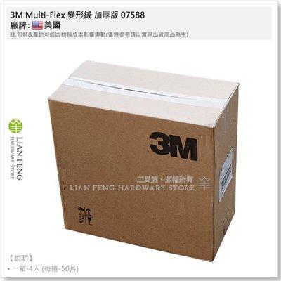 【工具屋】*含稅* 3M Multi-Flex 變形絨 加厚版 一箱-4入 07588 菜瓜布 工業級 不織布手研磨片