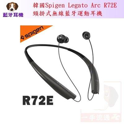 SGP【一鍵自動收納】韓國Spigen Legato Arc R72E 頸掛式無線藍牙運動耳機 藍牙4.1 支援aptX