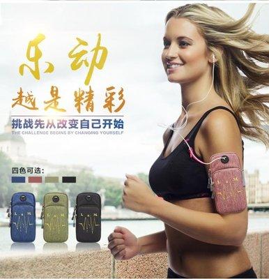 運動臂包手機男女運動健身帶防潑水