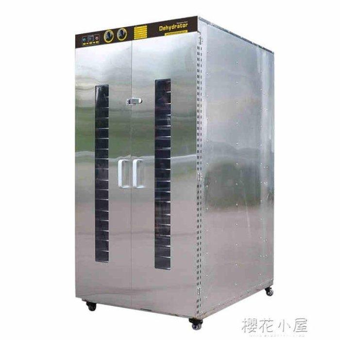 超大型商用24層烘干箱干果機水果蔬菜牛肉海鮮風干機茶葉臘腸烘干機食品igo