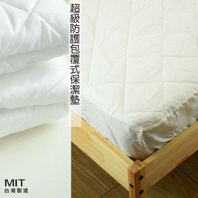 MIT保潔墊 【抗汙保潔墊】床包式 特大6×7尺 絲薇諾