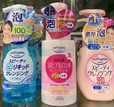☆小敏廣場☆KOSE 高絲softymo 玻尿酸泡沫卸妝潔顏乳 200ml