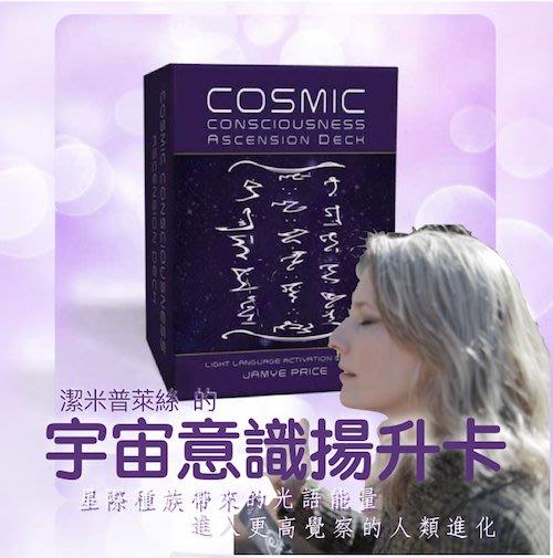[心靈之音]宇宙意識揚升卡 COSMIC ASCENSION DECK獨家限量銷售!搭配光的語言能量傳輸來進行解讀與療癒