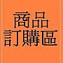 Y1127231607下單專區【新食倉庫】...