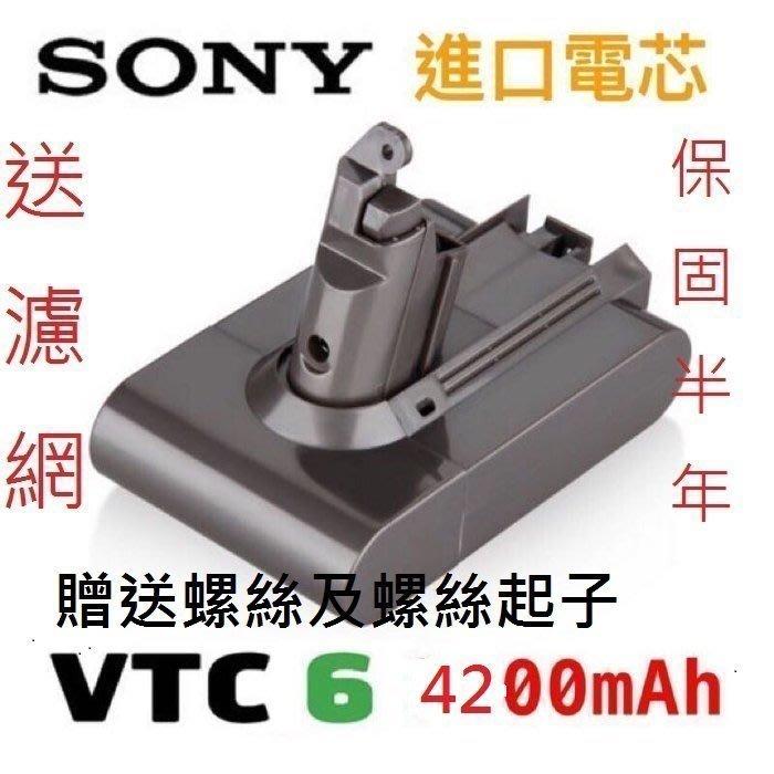 Dyson 戴森V6電池4200mAh / DC59 DC62 DC74 V6 SV03~ SV09適用(送濾網)