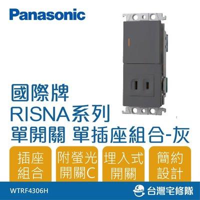 Panasonic國際牌 RISNA系列 WTRF4306H 一開關一插座 開關插座組-台灣宅修隊17ihome